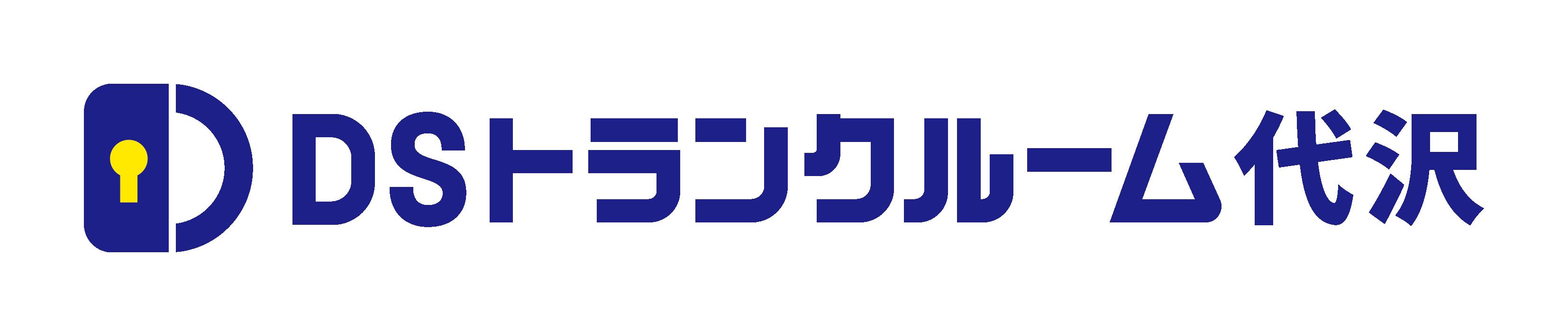 DSトランクルーム代沢